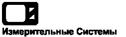 """ООО """"Измерительные системы"""""""